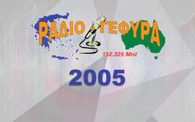 Αρχείο Εκπομπών 2005