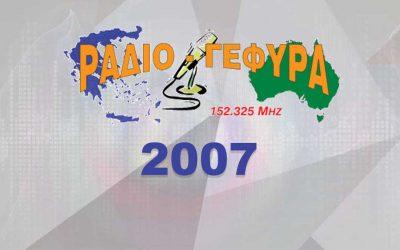 Αρχείο Εκπομπών 2007