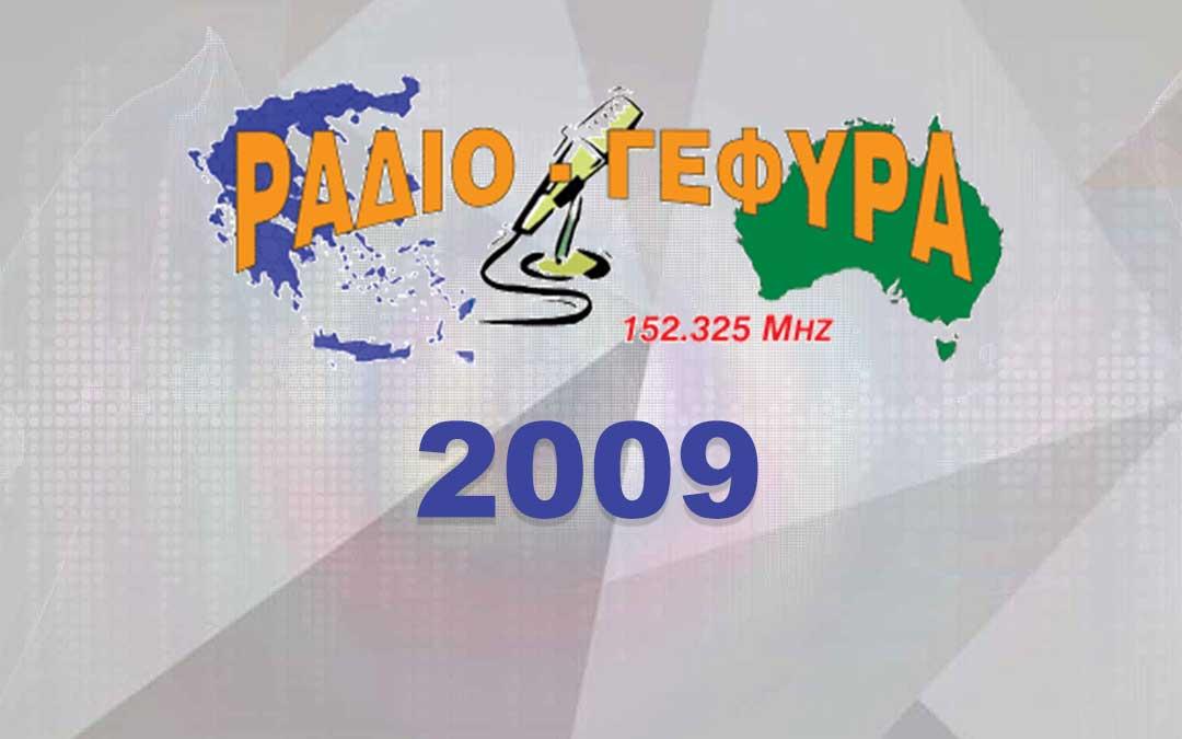 Αρχείο Εκπομπών 2009