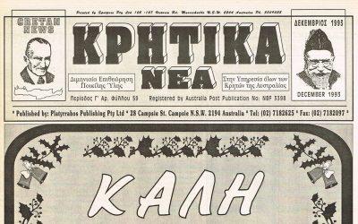 Κρητικά Νέα – Δεκέμβριος 1993