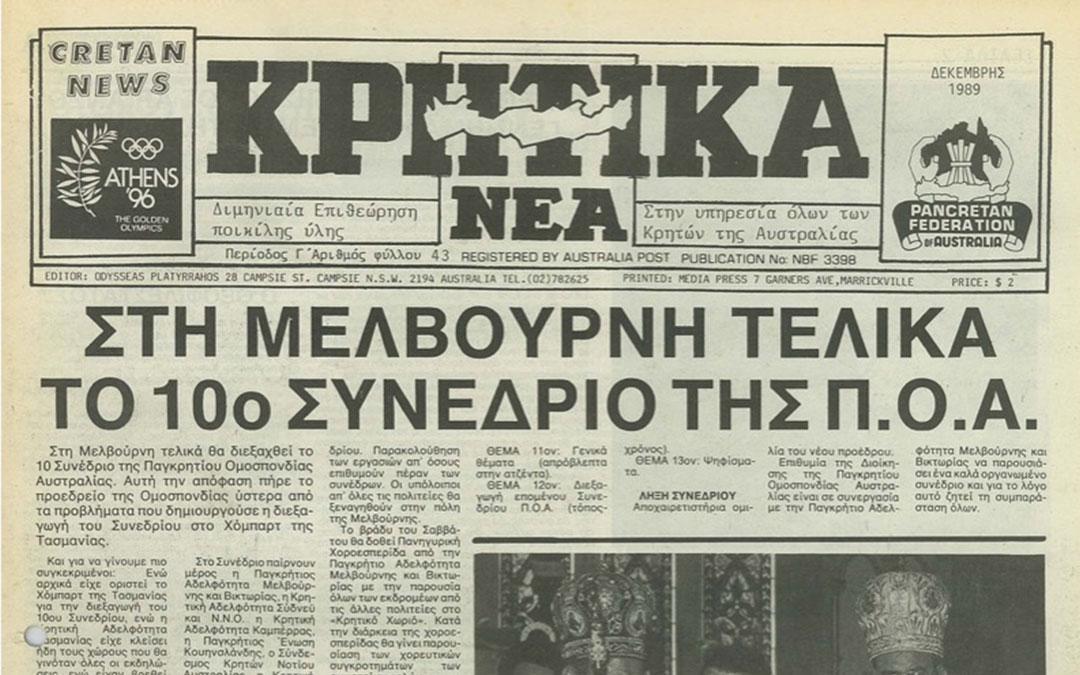 Κρητικά Νέα – Δεκέμβριος 1989