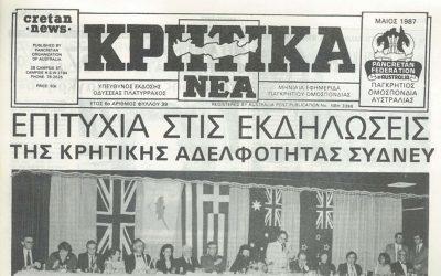Κρητικά Νέα – Μάιος 1987